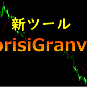 新シグナルツール「morisiGranville」爆誕!