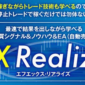 分割エントリーで押し目や戻りをゲット!「FX Realize」