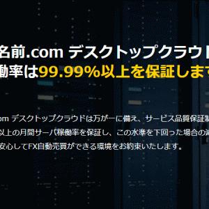 MT4で自動売買するために最高のVPSは「お名前.comデスクトップクラウド for MT4」