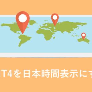 XMのMT4を日本時間表示にする方法