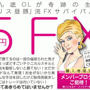 パリス昼豚の5万円FXで大損後に復活!