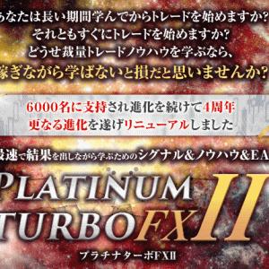 PLATINUM TURBO FXⅡは現在の相場では勝てない!