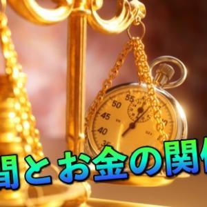 賢者は時間を制し、愚者は時間に翻弄される!「時間とお金の関係」を知り、賢く稼ごう!