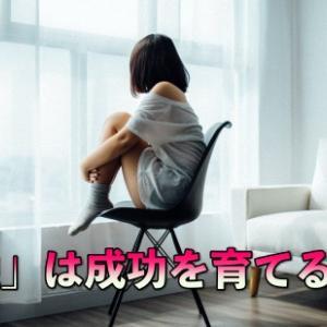 フリーランスの経営学!「孤独」は成功を育てる栄養!!