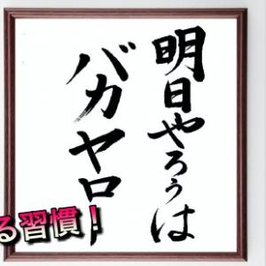 【成功法則】明日やろうはバカヤロー!今できることを先ず取り掛かる!