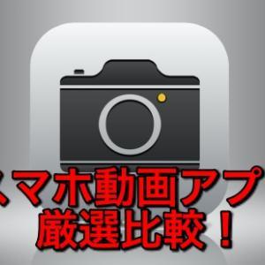 【超便利!】スマホで動画を撮影・編集するならこのアプリ!!