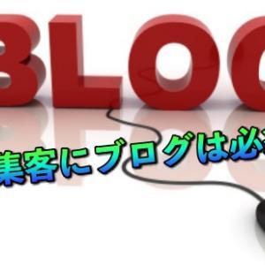 Web集客において「ブログ」は本当に必須なのか??