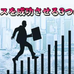 【成長戦略】ビジネスを大きくするための「3つ」の秘訣とは?!