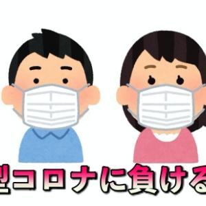 【新型コロナに負けないメンタル】空元気も元気のうち!