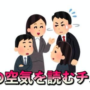 【セールスマン必見】空気が読める人vs読めない人!
