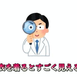 【集客の心理学】なぜドクターは白衣を着るとスゴく見えるのか?!