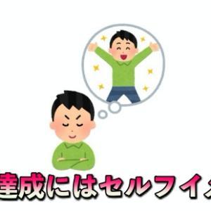 【週末起業応援】複業成功には「セルフイメージ」が大切!