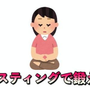 【人生の成功者はやっている!!】ファスティング(断食)で心身を鍛えよう!!