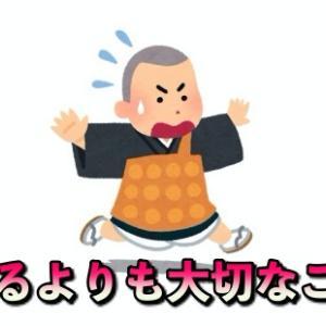 【マインドフルネス】あわてない!一休み、一休み!