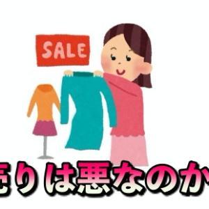 【ビジネス論】商売人にとって「安売り」は悪なのか?!