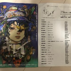 【休日】観劇 キレイ 2回目&3回目