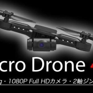 【ドローン】Micro Drone4.0とMavic mini徹底比較!結局買いはどっち?
