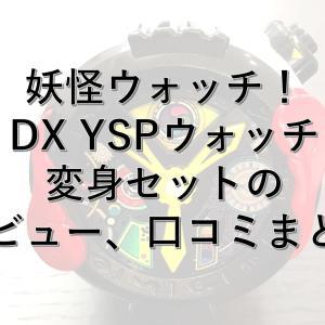 妖怪ウォッチ!DX YSPウォッチ 変身セットのレビュー、口コミまとめ