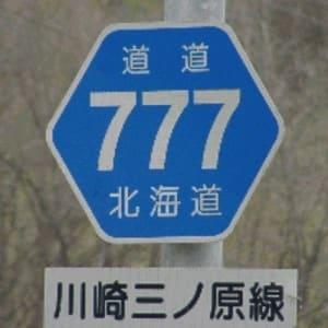 """""""777"""" と """"999"""""""
