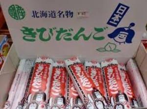 北海道の「きびだんご」