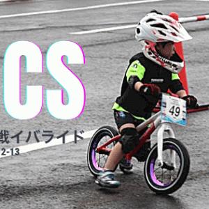 【ストライダーレース】ランバイクレースの最高峰『RCS』に初挑戦!結果は?