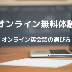 オンライン英会話の選び方