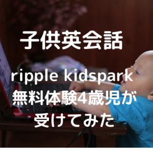 ripple kidspark無料体験を4歳児が受けてみた