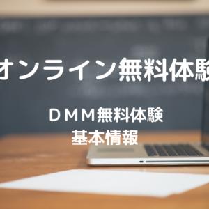 DMM無料体験レッスン 基本情報