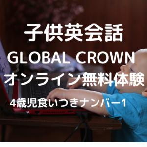 4歳児食いつきNo.1!GLOBAL CROWN オンライン英会話登録編