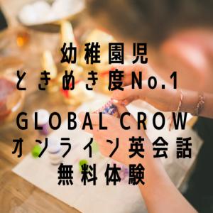 【英語無料体験】幼稚園児ときめき度1位GLOBAL CROWNレビュー