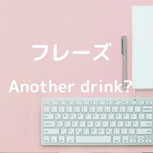 【便利なフレーズ】Another drink? シカゴファイアより