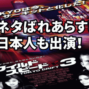 映画「ワイルド・スピードX3 TOKYO DRIFT」ネタばれあらすじと結末