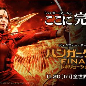 映画「ハンガーゲームFINAL:レボリューション」ネタバレあらすじ結末!