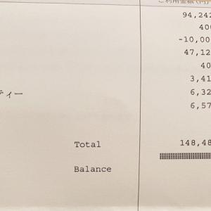 給付金を半分近く使ってきた話 滞在費