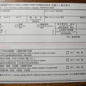 海外旅行 外国のお客さんに犯罪歴や前科があると日本に入国できないのか…