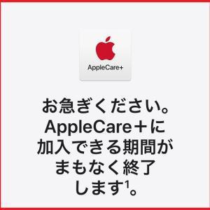 アップルケアプラスは入るべき?iPhoneやiPad購入から30日限定の延長保証のメリットとデメリット|僕が絶対に付けない理由!