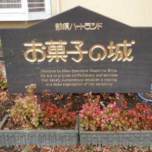 お菓子の城 那須ハートランドってどんなところ?【観光レポート】