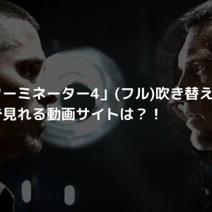 映画「ターミネーター4」(フル)吹き替え・字幕を無料で見れる動画サイトは?!