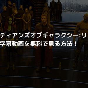 映画「ガーディアンズオブギャラクシー:リミックス」吹き替え・字幕動画を無料で見る方法!