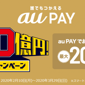 「au PAY」毎週10億円還元キャンペーンは最大還元ポイントに注意!
