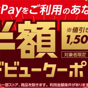 PayPayが最大半額キャンペーンをYahoo!ショッピングで開催中【条件あり】