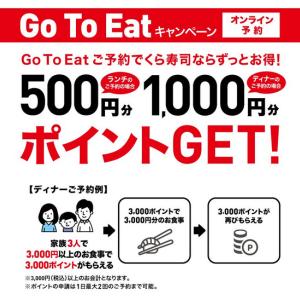 くら寿司をGoToEatで無限ループする方法!1人で利用できる?