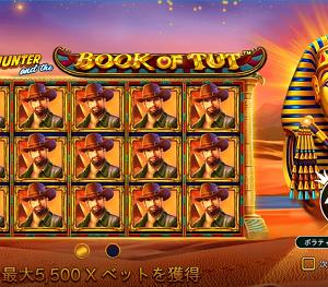 ベラジョンカジノ スロット ボーナス買い取り機能付きスロット JOHN HUNTER & THE BOOK of TUT