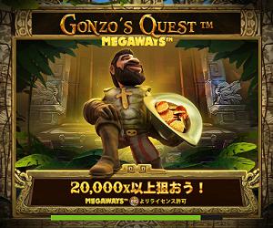 ベラジョンカジノ スロット 名作スロット Gonzo's Quest がメガウェイになって登場