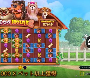 ベラジョンカジノ 新作スロット メガウェイになって登場 The Dog House Megaweys