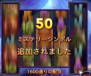 ベラジョンカジノ スロット 1600のペイラインを誇る DRAGO Jewels of Fotune