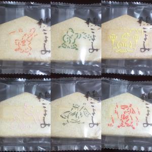 【和菓子】豊島屋「鳩ごよみ」