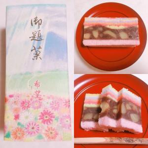 【和菓子:御題菓】両口屋是清「希望」(愛知県名古屋市)