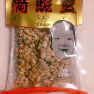【和菓子】満照豆本舗森田屋菓舗「満照豆」(福井県越前市)