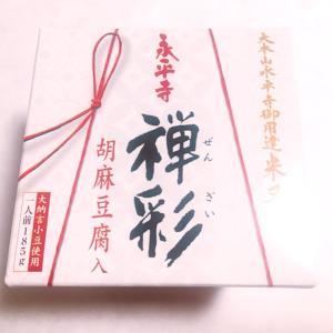 【和菓子】米又「永平寺禅彩(胡麻豆腐入り)」福井県